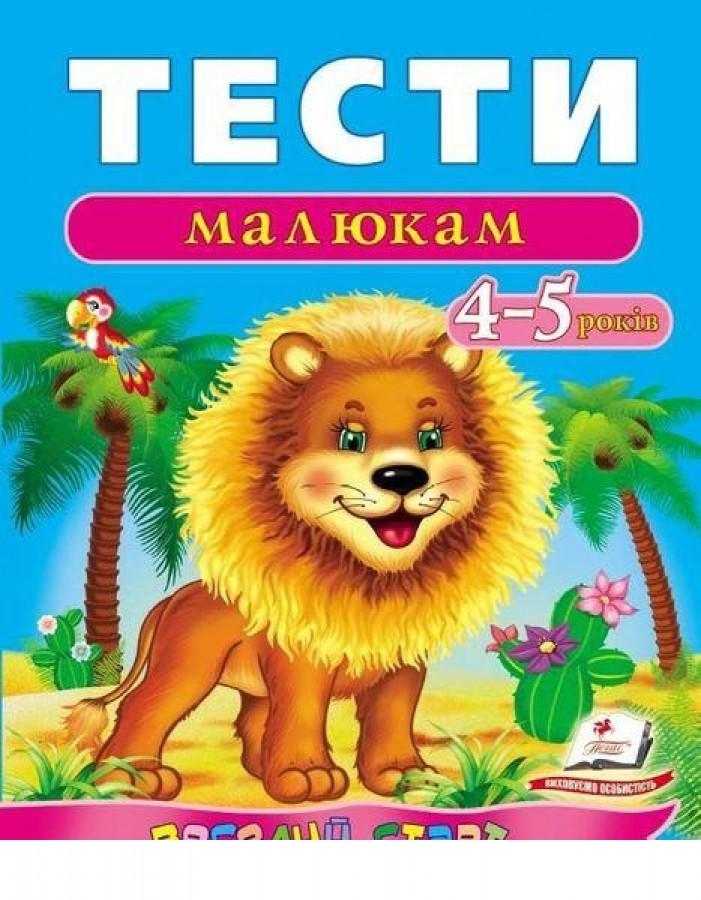 ТЕСТИ МАЛЮКАМ 4-5 років Пегас