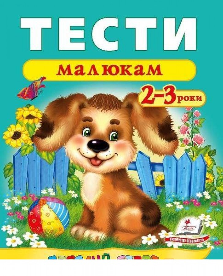ТЕСТИ МАЛЮКАМ 2-3 років Пегас