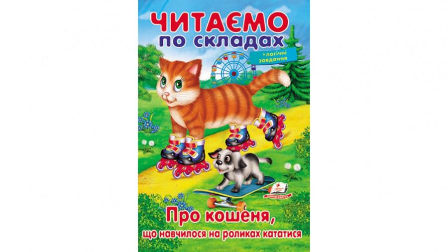 Читаємо по складх Про кошеня, що навчилося на роликах кататися