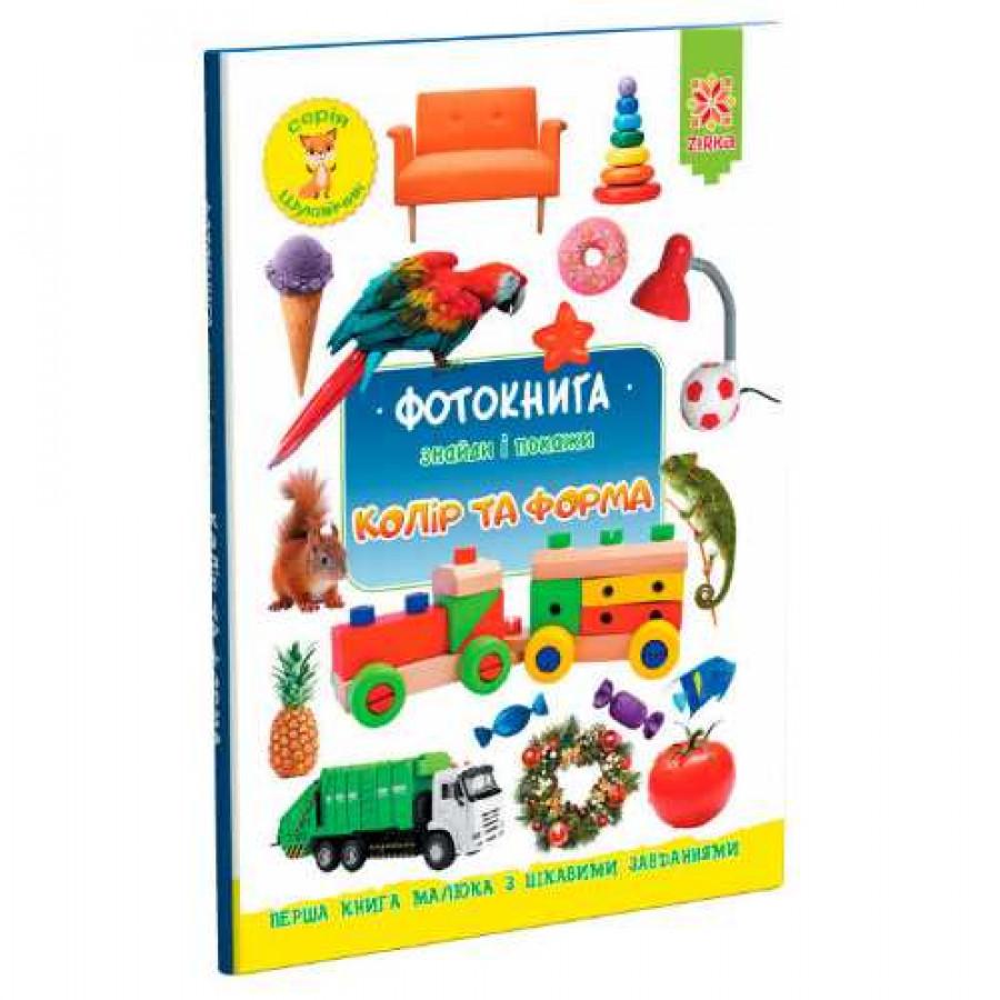 Фотокнига Знайди і покажи Колір та форма,перша книга малюка з цікавими завданнями