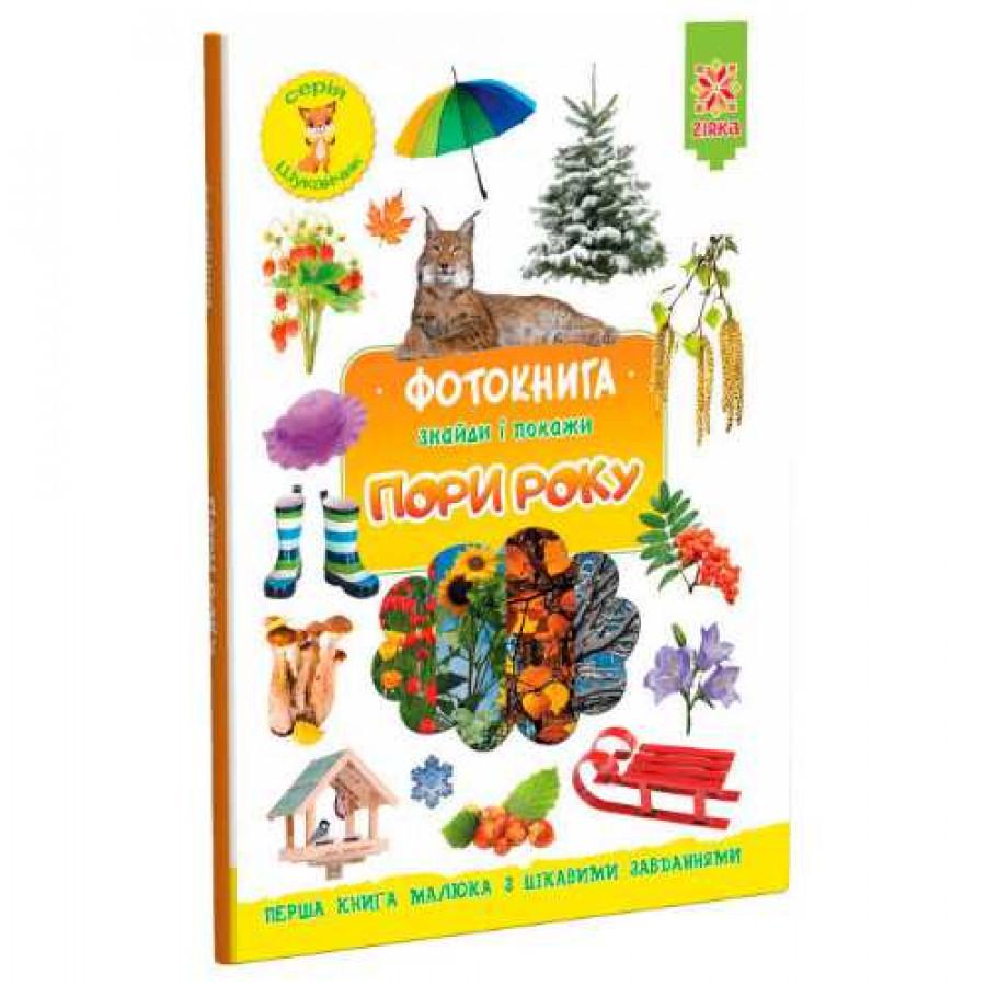Фотокнига Знайди і покажи Пори року,перша книга малюка з цікавими завданнями
