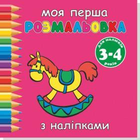 Розмальовка з наклейкою ламінована 2-5р (25УП)