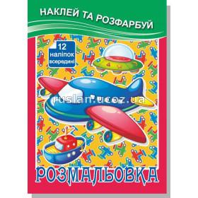 Розмальовка з наклейкою 12л формату А5 (25уп)