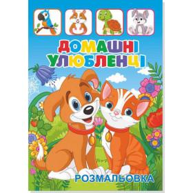 Книжка розмальовка  домашні улюбленці (10уп)