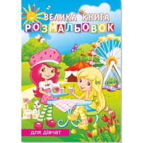 Книжка розмальовка дівчата (10уп)
