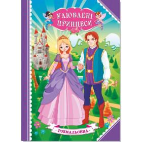 Книжка розмальовка принцеси (10УП)