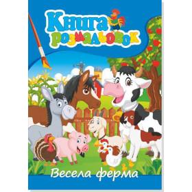 Книжка розмальовка ферма (10уп)
