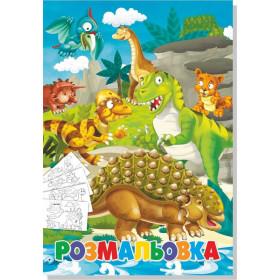Розмальовка фонована+наклейка динозавр (20Уп)