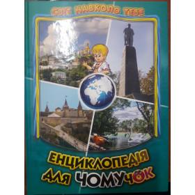 Енциклопедія Д/ЧОМУЧОК_5  бірюзова
