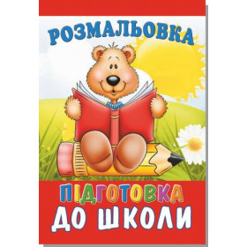 Книжка розмальовка школа (10уп)