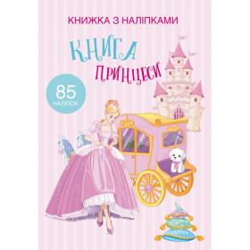 Книжка з наліпками. Книга Принцеси 85 наліпок