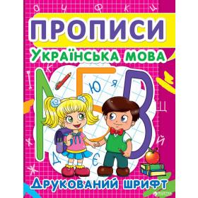 Прописи. Українська мова. Друкований шрифт