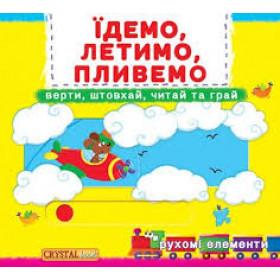 Книжка з механізмами.Перша книжка з рухомими елементами. Їдемо, летимо, пливемо. Верти, штовхай, читай та грай