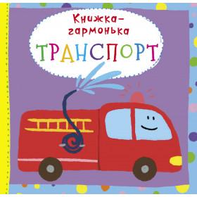 Книга 'Книжка-гармонька. Транспорт (укр) '