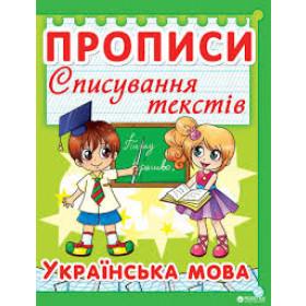 Прописи. Списування текстів. Українська мова