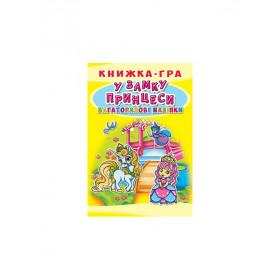 Книга 'Книжка-гра. Багаторазові наліпки. У замку принцеси (укр.)' Видавництво Кристал Бук