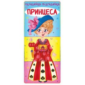 Книга 'Книга-картонка 'Складайка-відгадайка. Принцеса'