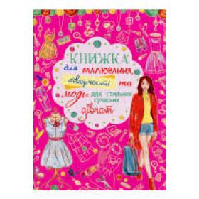 Книга 'Книжка для малювання, творчості та моди для стильних сучасних дівчат' Видавництво Кристал Бук