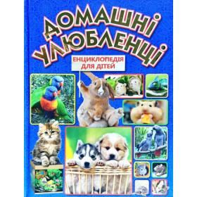 Домашні улюбленці. Енциклопедія для дітей  Видавницто Глорія