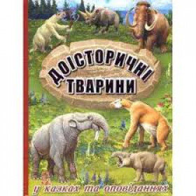 Доісторичні тварини у казках та оповіданнях   Видавницто Глорія