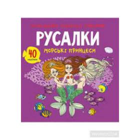 Книга 'Розмальовки, аплікації, завдання. Русалки. Морські принцеси. 40 наліпок'