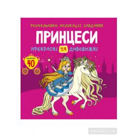 Книга 'Розмальовки, аплікації, завдання. Принцеси. Прекрасні та дивовижні. 40 наліпок'