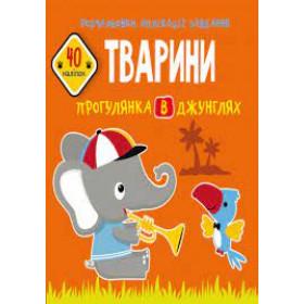 Книга 'Розмальовки, аплікації, завдання. Тварини. Прогулянка в джунглях. 40 наліпок'
