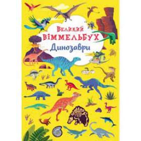 Книга 'Книга-картонка 'Великий віммельбух. Динозаври'