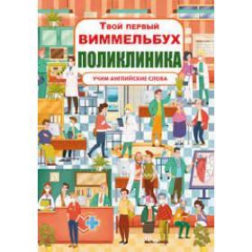 Книга 'Книга-картонка 'Твій перший віммельбух. Поліклініка'